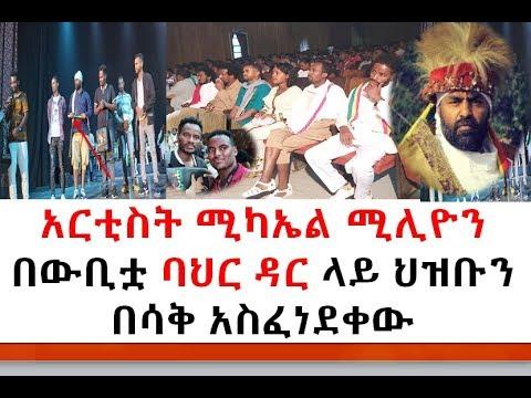 Ethiopia አርቲስት ሚካኤል ሚሊዮን በውቢቷ ባህር ዳር ላይ ተገኝቶ አስገራሚ ነገር አስተላለፈ መድሀኒት ነን አለ Adewa