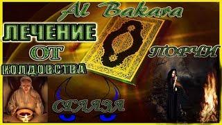 От сглаза порчи колдовства и джиннов сура Аль Бакара Al Bakara