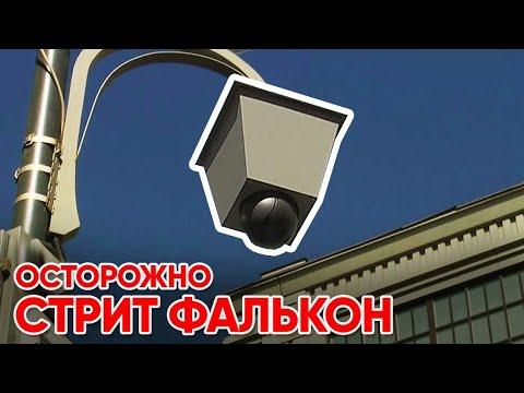 Камеры Москвы выпуск #1: фалькон / позитивный таксист