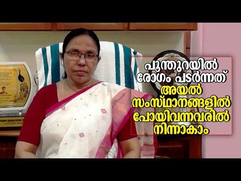 Kerala Covid|Health Minister |K.K. Shailaja