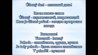 Чешский язык. Видеокурс. Как расширить словарный запас. Лекция 1 (улучшенная)