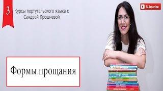 Курсы португальского языка c Сандрой Крошневой