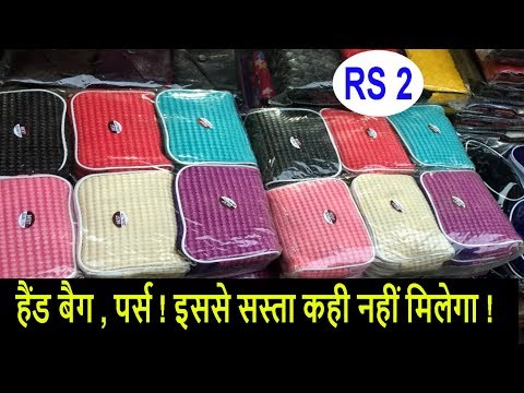 Ladies purse Market ! wholesale Ladies purse market in delhi ! Handbeg ,Purse , ! Sadar Bazar !