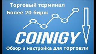coinigy - обзор и настройка терминала для торговли (часть 1)
