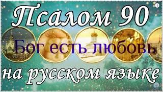 Псалом 90 Псалтирь на русском языке