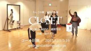 りんごの種 旗揚げ公演「CLOSET」の予告映像です。 作・演出・振付 浦濱...