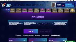 Как я заработал 100 000 рублей TASTYDROP.ru Аукцион
