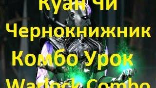 Mortal Kombat X - Куан Чи Чернокнижник Комбо Урок