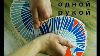 Карточный Веер Одной Рукой Обучение // One Handed Card Fan Tutorial