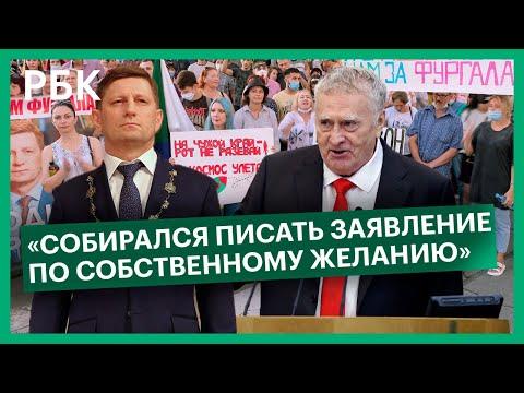 Жириновский заявил, что Фургал хотел подать в отставку до ареста