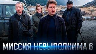 Миссия: невыполнима 6: Последствия [Обзор] / [Трейлер 2 на русском]