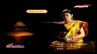 Unthu Madha Kalittran | Thiruppavai | மார்கழித் திங்கள்