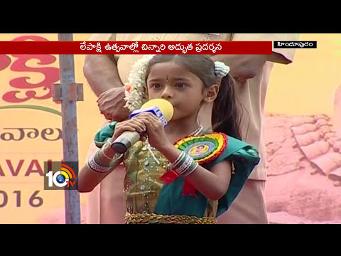 Kid Excellent Imitation Of Balayya Dialogues In Front Of Balakrishna | Lepakshi Utsavam | 10TV