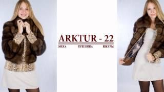 Шуба из шкур баргузинского соболя + кожа питона(Сайт: www.arktur-22.ru Компания ARKTUR-22 предлагает Вам купить Шуба из шкур баргузинского соболя + кожа питона..., 2012-08-25T03:31:05.000Z)