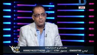 الكره فى دريم|ابو المعاطى زكى يعلن احمد الشناوى فى الاهلى ويكشف الخلاف بين مرتضى منصور وأحمد سليمان