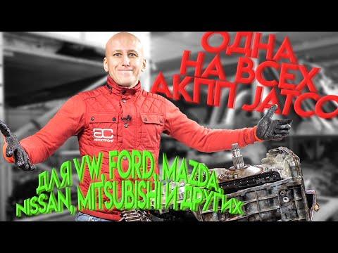 Фото к видео: Чем интересен автомат Jatco для Volkswagen, Ford, Mazda, Land Rover и других? JF506E / 09A