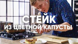 СТЕЙК ИЗ ЦВЕТНОЙ КАПУСТЫ ПроСто кухня YouTube версия