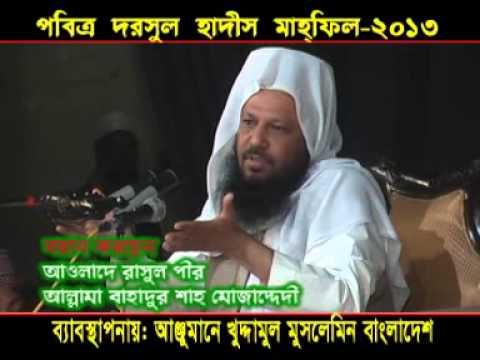 Allama Bahadur Shah in DARSUL HADIS MAHFIL