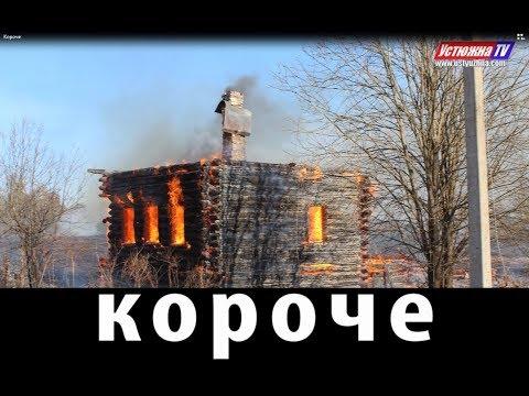 «Короче» – новости города Устюжны и Устюженского района №16(116) от 30.04.2019