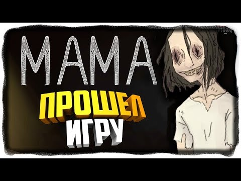 ПРОШЁЛ ИГРУ! Mama (МАМА) ХОРРОР ОТ WINDY31 ✅ Mama The Horror Game