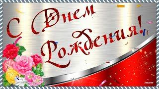 С Днем Рождения МУЖЧИНЕ! Оригинальное стильное музыкальное видео поздравление