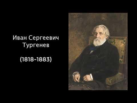 Иван Сергеевич Тургенев. Литература. 7 класс.
