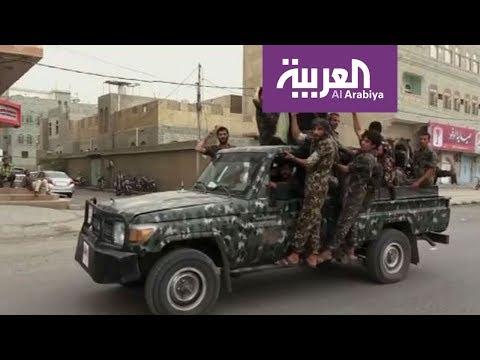 اليمن.. فرص سحب القوات من الحديدة  - نشر قبل 4 ساعة