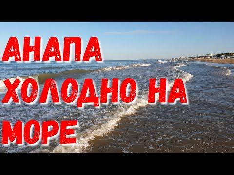 #АНАПА - ЛЮДИ НЕ КУПАЮТСЯ - УЖАСНО ХОЛОДНО - 6.30 утра 30.06.2019