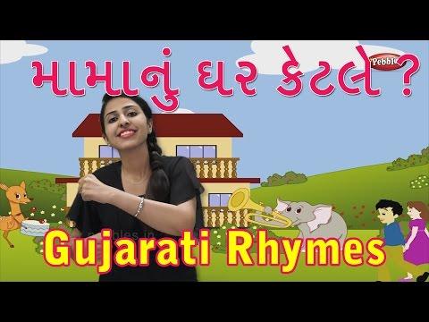 Gujarati Rhymes Collection | Gujarati Kids Songs | Top 10 ...