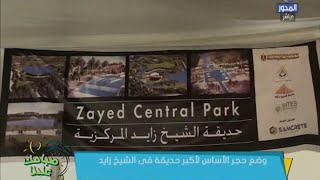 بالفيديو.. الإسكان: خطه لانشاء حدائق مركزية بالمدن الجديدة