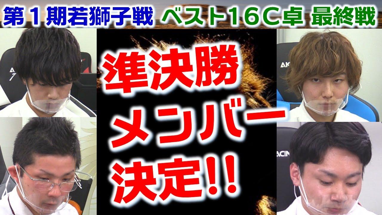 【麻雀】第1期若獅子戦ベスト16C卓4回戦
