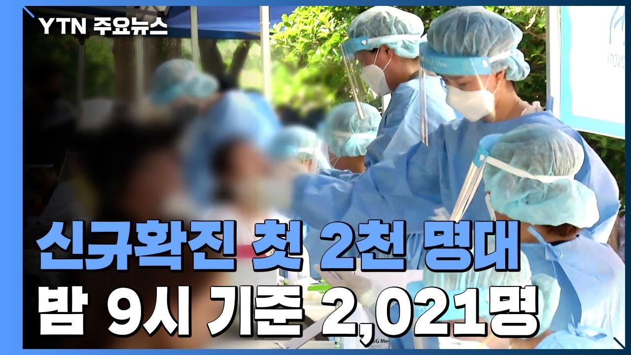 Download 일일 신규 확진 첫 2천 명대...밤 9시까지 2,021명 / YTN