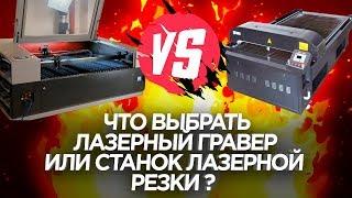 Что выбрать станок лазерной резки или лазерный гравировальный станок? Сравнение и обзор. ЧПУ