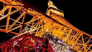 東京タワーの冬の風物詩「クリスマスイルミネーション」が 今年も大好評...