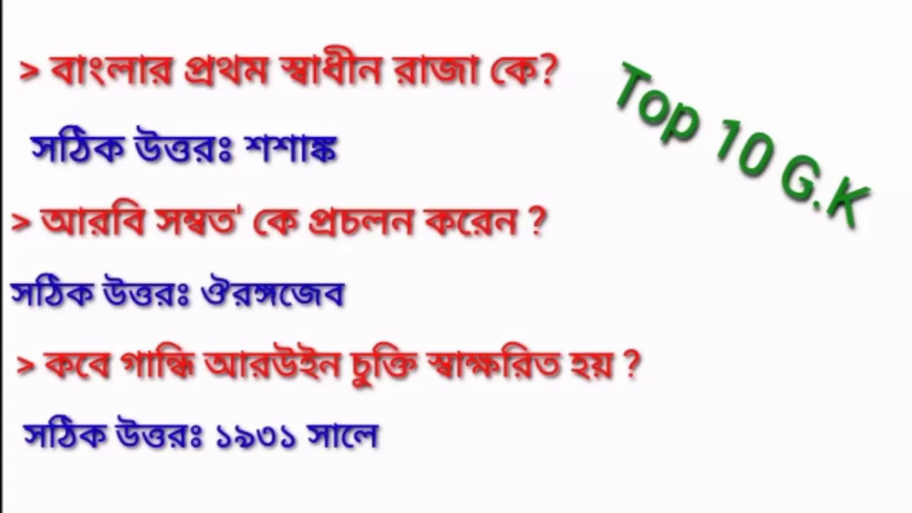 bengali gk question and answer!!Top 10gk!!all exm gk RRB ...