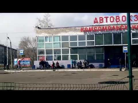 Автовокзал Комсомольск на Амуре