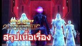 Star Wars - The Old Republic : สรุปเนื้อเรื่อง #5 (Inquisitor)