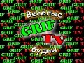 Весёлые будни команды Grif TV
