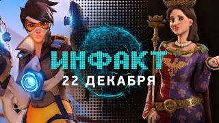 Инфакт от 22.12.2016 [игровые новости] — Overwatch, Sid Meier's Civilization VI, The Long Dark…