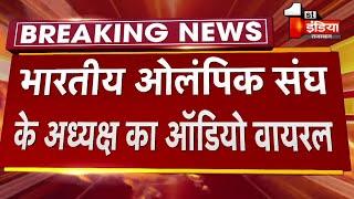 IOA अध्यक्ष नरेंद्र बत्रा का धमकाने वाला Audio हो रहा Viral