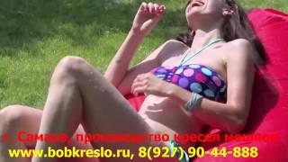 Кресло мешок для дачи, 8 927 90 44 888, www bobkreslo ru(, 2016-10-04T20:47:01.000Z)