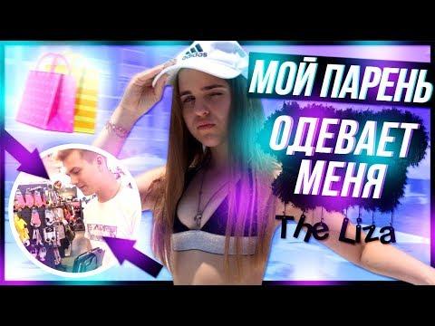 МОЙ ПАРЕНЬ ОДЕВАЕТ МЕНЯ\the Liza