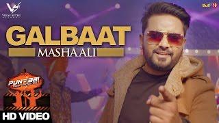 Gal Baat || Masha Ali || Punjabi Music Junction 2017 || VS Records || Latest Punjabi Song