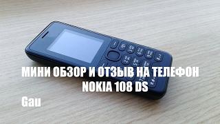 мини обзор и отзыв владельца на мобильный телефон Nokia 108