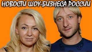 Яна Рудковская и Евгений Плющенко отметили 7-ю годовщину свадьбы. Новости шоу-бизнеса России.