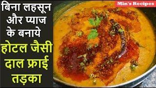 बन लहसन और पयज क बनय हटल जस दल फरई तडक  -Dal Tadka Punjabi Style-Authentic Dal Fry