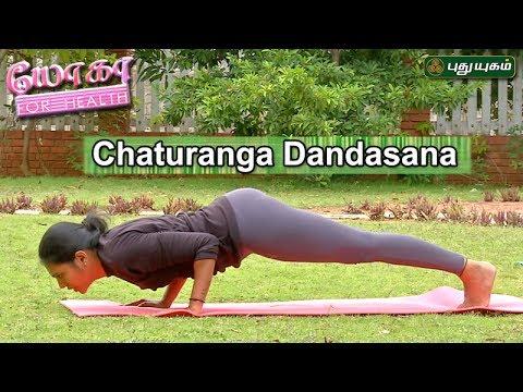 Chaturanga Dandasana | யோகா For Health | 12/07/2017 | Puthuyugam TV