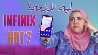 Infinix HOT 7 Pros & Cons | انفينكس هوت 7 الحلو و الوحش