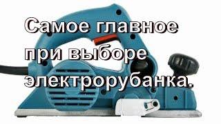 видео Электрорубанок: как выбрать инструмент