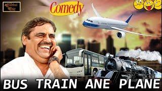 Mayabhai Ahir | PLANE TRAIN ANE BUS | પ્લેન ટ્રેન અને બસ | Gujarati Full Mojj Dayro 2018